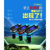 HANLIN-CFM66 最強FM發射器車用MP3/雙USB充電/插卡/AUX/斷點記憶