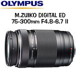 OLYMPUS M.ZUIKO DIGITAL ED 75-300mm F4.8-6.7 II (公司貨) -送MARUMI 58mm UV DHG 保護鏡