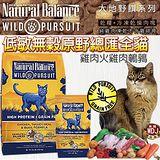美國NB大地野饌《無榖原野總匯 雞+火雞+鵪鶉》貓糧10磅送貓草玩具