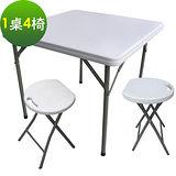 【環球】寬86公分-方形折疊桌椅組/餐桌椅組/戶外桌椅組(1桌4椅)