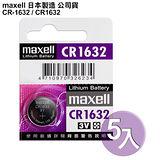 ◆日本制造maxell◆公司貨CR1632 / CR-1632 (5顆入)鈕扣型3V鋰電池 相容DL1632,ECR1632,GPCR1632
