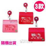 〔小禮堂〕Hello Kitty 伸縮證件套《三款隨機出貨.坐姿.紅/粉》金屬夾可扣書包