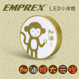 EMPREX 加油猴大元燈 LED小夜燈