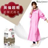 【雙龍牌】台灣素材推薦(粉紅下標區)。。超輕量英倫風時尚前開式雨衣/多重防水設計/通風內網/NEU