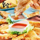 皇宮月亮蝦餅 - 夏威夷蝦餅 + 原味綜合組 (各5片)