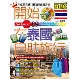 開始在泰國自助旅行(2016-2017年最新版)