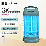 Anbao 安寶15W捕蚊燈 【AB-9013】