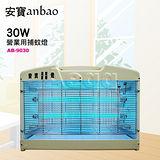 Anbao 安寶 營業用 超強型30W捕蚊燈 (AB-9030)