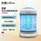 Anbao 安寶 8W捕蚊燈 (AB-9908)