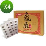 天良生技 龜鹿雙寶原膠精華錠 (30粒X4盒)