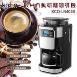【Kolin歌林】全自動咖啡機 KCO-LN403B