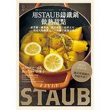 用STAUB鑄鐵鍋做熱甜點:舒芙蕾、蘋果派、熔岩蛋糕、法式土司