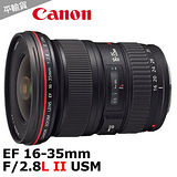 Canon EF 16-35mm F/2.8L II USM(平輸)