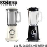 思樂誼SANOE 超活氧冰沙樂果汁機B51 黑/白(公司貨)