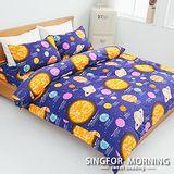幸福晨光《星旅航行-藍》高織密頂級純棉雙人四件式床包被套組