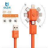 360度旋轉 二合一傳輸線 APPLE Lightning 8Pin & Micro USB 變形充電線 扁線
