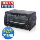 HERAN禾聯9L二旋鈕電烤箱 HEO-09K1