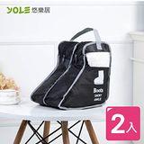 YOLE悠樂居 旅行防塵短靴袋 (2入組)