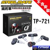 【鐵將軍TP-72i】tp72i無線胎壓偵測器點煙器型胎內式【總代理3年8萬公里保固】不含安裝 非oro mio