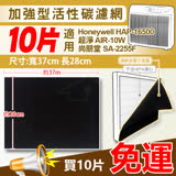 Honeywell 加強型活性碳濾網 適用於清淨機16500/Air10w/SA2255F