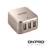 ONPRO UC-3P01W 3孔USB萬國急速充電器(5V/4.8A) 【限定版】