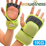 【ecowellness】環保手掌式1KG重量護腕套C010-2530 1公斤啞鈴沙包.手腕重力沙袋.舉重量舉重訓練.運動健身器材