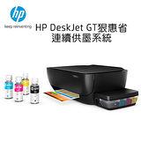 HP DeskJet GT 5810 大容量連續供墨事務機(列印/影印/掃描)+1黑3彩墨水半價特惠組