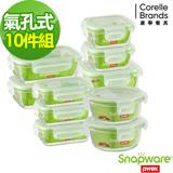 Snapware 康寧密扣 Eco vent 二代派對廚房耐熱玻璃保鮮盒10入組-J03
