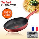 Tefal法國特福 頂級御廚系列28CM不沾平底鍋(電磁爐適用)