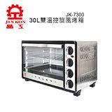 【晶工牌】30L雙溫控旋風烤箱(JK-7300)+304不鏽鋼專業深烤盤