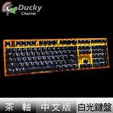 Ducky 創傑 One 茶軸 中文 白光 透明橘蓋 機械式鍵盤
