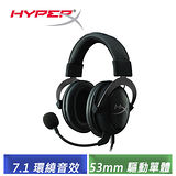 金士頓 HyperX CLOUD II 電競耳機 KHX-HSCP (金屬灰/靚酷紅/粉紅色)-【送金士頓HyperX 真空吸盤耳機掛架+金士頓握力頭】