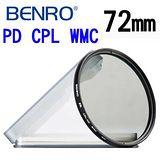 BENRO 百諾 72mm PD CPL-HD WMC 12層奈米高透光鍍膜偏光鏡