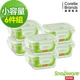 ( 獨家組合 ) Snapware 康寧密扣 Eco vent 二代健康寶寶副食品專用耐熱玻璃保鮮盒6入組