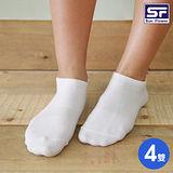 三花SF 超彈棉紗 船型隱形襪(4雙-全素面款)