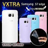 VXTRA 超完美 Samsung Galaxy S7 edge 5.5吋 清透0.5mm隱形保護套