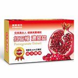 【健喬信元】美國專利-紅石榴濃縮錠(1盒)