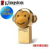 金士頓 Kingston USB3.1 32GB 2016 金猴隨身碟