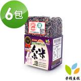 【米棧】有機紫米(300g*6包)CAS認證 花蓮米棧有機野生種紫米