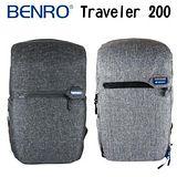BENRO 百諾 TRAVELER 200 行攝者系列 雙肩攝影後背包 (勝興公司貨)
