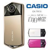 CASIO EXILIM EX-TR70 全新升級自拍神器(中文平輸)-送64G記憶卡+原廠電池+座充+相機包+讀卡機+清潔組+鋼化保護貼