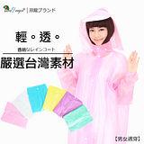 【雙龍牌】透明水晶前開式雨衣(蜜桃粉)-防水雨衣-嚴選台灣素材EE