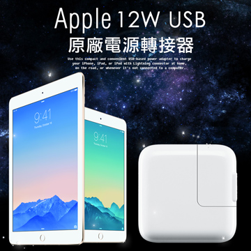 Apple iPad / iPhone6 / 6s / 6 Plus / 6s Plus 12W USB原廠電源轉接器 旅充頭 USB充電頭