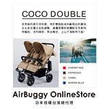 AirBuggy Coco Double 雙胞胎推車