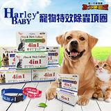 【Harley BABY】 美國哈利貝貝 寵物特效除蟲防蚤項圈二入/兩種尺寸任選 (S0352&S0354)