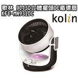 Kolin歌林 9吋3D立體擺頭DC循環扇 KFC-MN931DC