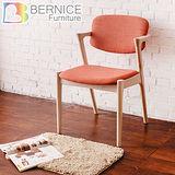 Bernice-諾瑪造型實木扶手椅/餐椅
