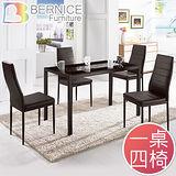 Bernice-雪倫黑色玻璃餐桌椅組(一桌四椅)