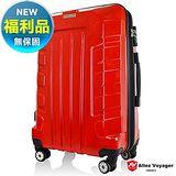 福利品限量特惠 未來金剛20吋純PC鏡面輕量行李箱登機箱 兩色任選