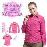 【KissDiamond】防潑水速乾透氣兩用襯衫-女款-粉紅(多種穿法適應不同氣候)